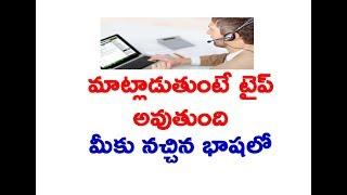 Speech to Text | Speech to Typing | typing telugu | voice to typing | Jaipal Lande screenshot 4