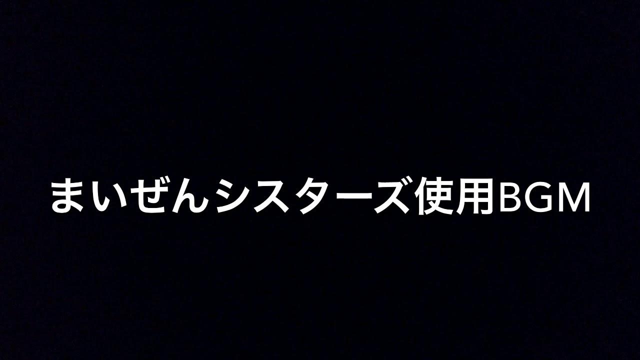 マイ ゼン シスターズ bgm