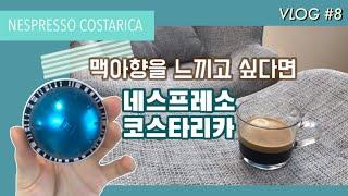 [VLOG]네스프레소 버츄오/코스타리카/Costa Ri…