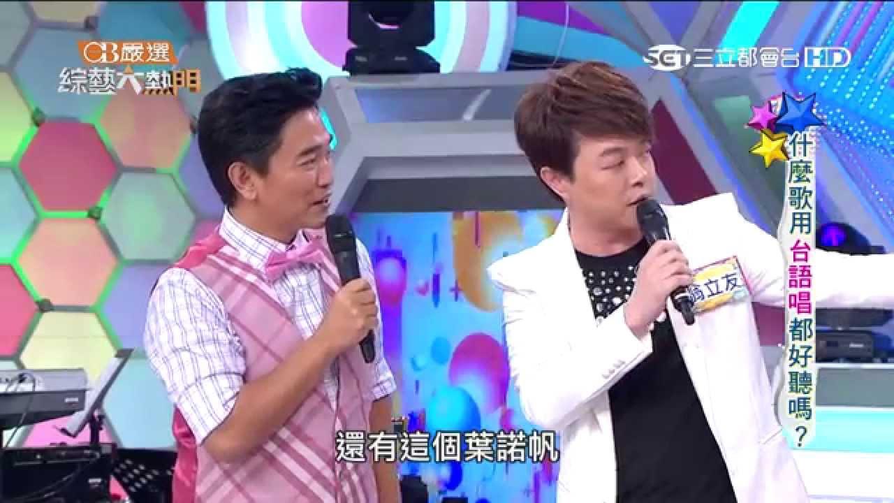 【什麼歌用臺語唱都好聽嗎?】20150818綜藝大熱門 PART5 - YouTube