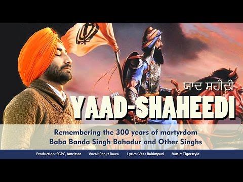 Ranjit Bawa || 300 Sala Yaad Shaheedi || Baba Banda Singh Bahadur || Music Tigerstyle || Latest 2016
