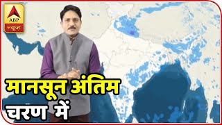Skymet Weather Bulletin: Monsoon's Last Phase Leads To Rain In Many Parts Of India | ABP News