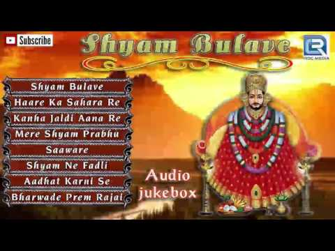 Khatu Shyam Bhajan 2016 - Shyam Bulave | Hindi New Bhajan | Full Audio JUKEBOX