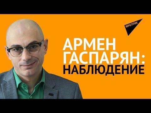 Гаспарян: Зеленский применитборьбе за Донбасс информационное оружие