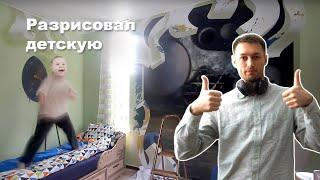разресовываеМ детскую комнату - 3D рисунок на стене(Сайт • http://stenomir.ru/ INSTAGRAM • https://www.instagram.com/krokoden/ 3D рисунок на стене в детской комнате мальчика., 2015-07-27T16:04:56.000Z)