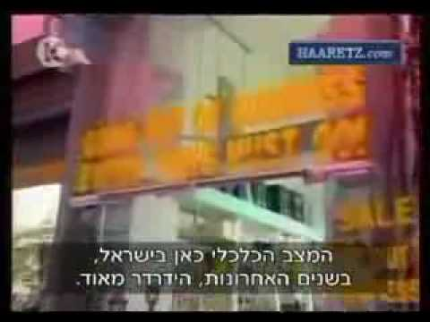 Israel Raises Money on Haaretz TV