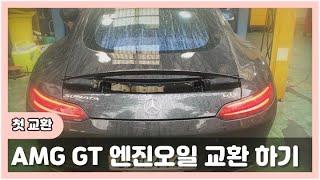 Amg gt 첫 엔진오일 교환 하기! feat.쉘힐릭스…
