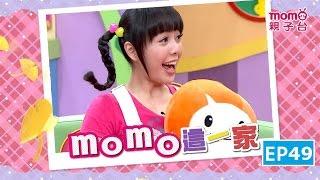 momo親子台 |【排擠羨慕跟忌妒】 momo歡樂谷S9 momo這一家_EP49【官方HD完整版 】 thumbnail