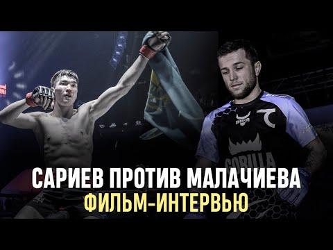 МАНСУР МАЛАЧИЕВ VS РУСЛАН САРИЕВ. ФИЛЬМ-ИНТЕРВЬЮ   EFC 33