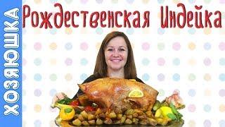 🦃ИНДЕЙКА В ДУХОВКЕ  КАРТОШКА В ДУХОВКЕ  СОУС ДЛЯ ИНДЕЙКИ   Праздничный рецепт и подача     ХОЗЯЮШКА