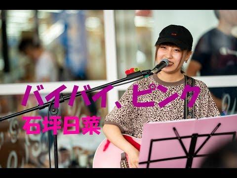 石坪日菜『バイバイ、ピンク』2019.07.21 @なんばヤマダ電機LABI1