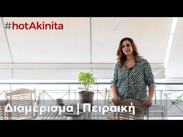 Διαμέρισμα προς Πώληση | Πειραϊκή | #hotAkinita by Keller Williams Solutions Group