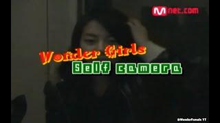 원더걸스 (Wonder Girls) - 셀프카메라 Episode 11 (HD 1080p) 2007