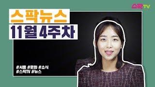 스팍 TV 뉴스 11월 넷째 주 – 서울문화재단 청년 …