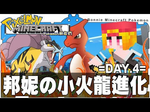【Minecraft】Bonnie│Pokemon朋友們│#4 小火龍進化了 ! ! ( Feat.老婆、舞秋風、RED、雪兔、巧克力、小雞 )