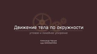 Лекция 6.3 | Угловое и линейное ускорение | Александр Чирцов | Лекториум