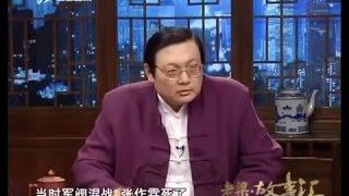 《老梁故事汇》民国奇女子赵四小姐