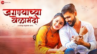 Jagnyachya Khelamandi - Official Music Video | Abhishek Shinde & Komal Pawar | Aniket Humbare