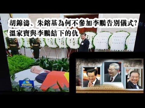 张杰:胡锦涛、朱镕基为何不参加李鹏告别仪式?温家宝与李鹏结下的仇