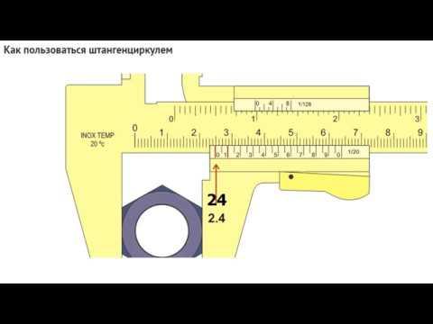 5 класс Как пользоваться штангенциркулем