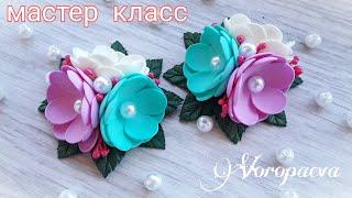 Резиночки (заколки) для волос. Простые цветы из фоамирана /Канзаши/ Янина Воропаева