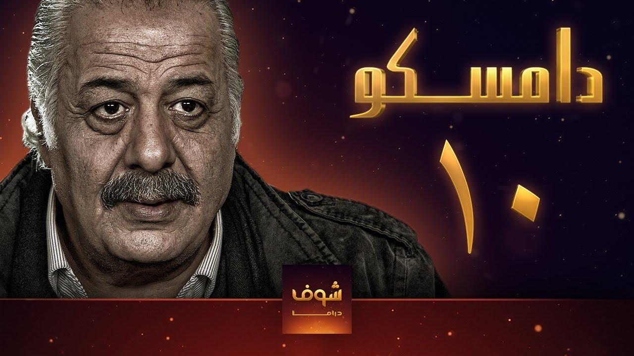 مسلسل دماسكو ـ الحلقة 10 العاشرة كاملة HD | Damasco