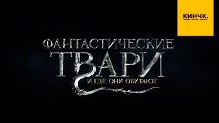 Фантастические твари и где они обитают | Русский трейлер (2016)