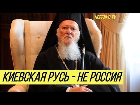 Крещение Руси: Вселенский