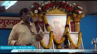 Aniruddha Bapu Pravachan 20 Jun 2013 - श्रद्धावानांच्या जीवनातील हनुमानचलिसाचे महत्त्व भाग - ३