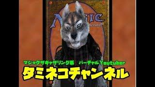タミネコの動画「【マジックザギャザリング】バーチャルYoutuber始めました【Vtuberタミネコ】」のサムネイル画像