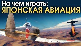 на чем играть? Японская авиация / War Thunder