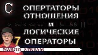 Программирование на C. Урок 7. Операторы отношения и логические операторы