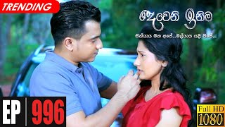 Deweni Inima | Episode 996 01st February 2021 Thumbnail
