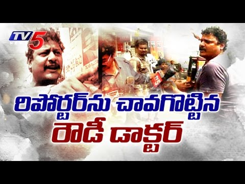 Rowdy Doctor Attacks TV5 Reporter | Journalist Unions Protest | Rajahmundry | TV5 News