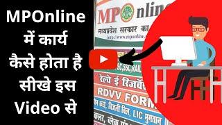 MP Online Essential Training An Introduction in Hindi | MPOnline लिमिटेड सरकार की ई-गवर्नेंस