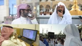 #تقارير_رمضانية 5 : إدارة العمليات في #المسجد_الحرام