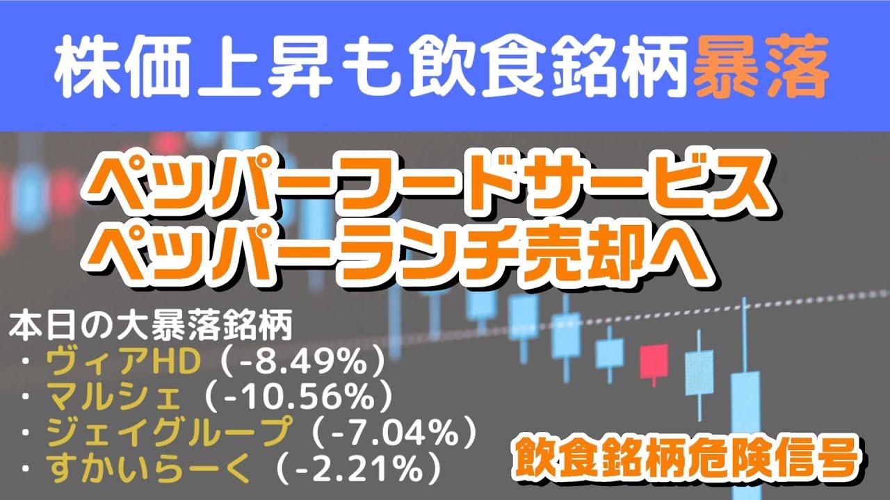 フード 株価 ペッパー