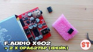 OPA627BP - лучший фейковый усилитель для F.Audio XS02