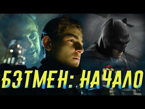 Готэм Бэтмен Мальчик Становится Легендой (Обзор Финала)
