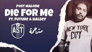 Post Malone - Die For Me Ft. Future & Halsey | Lyrics Video | مترجمة