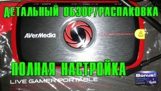 Avermedia Live Gamer Portable Детальный обзор/Распаковка  Полная настройка + Установка