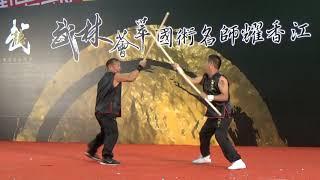Publication Date: 2018-10-30 | Video Title: 武林薈萃國術名師耀香江 2018