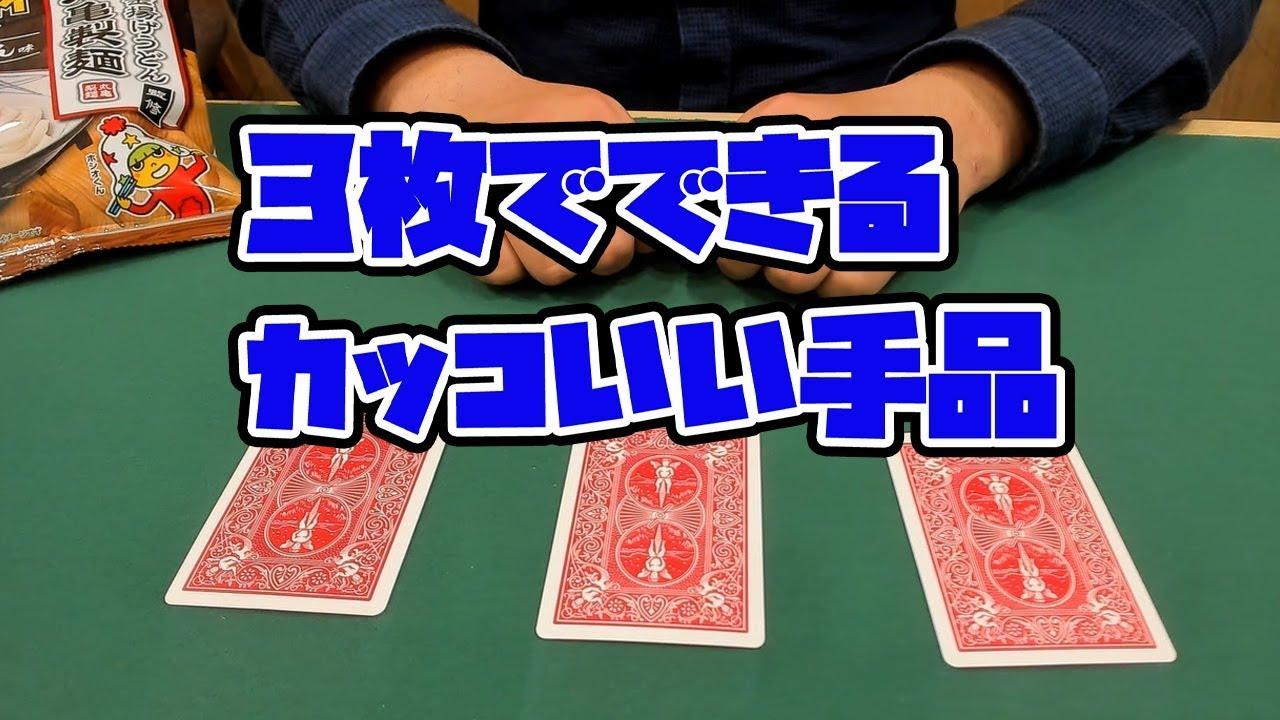 109] 超簡単!3枚でできるカード...
