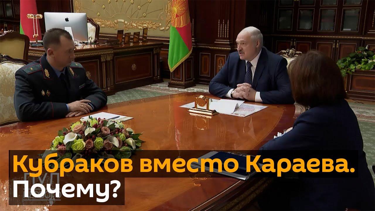 Кубраков вместо Караева: Лукашенко о выборе нового главы МВД