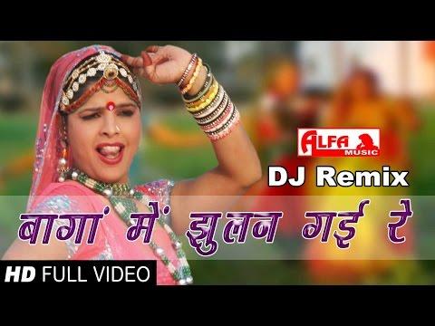 Rajasthani DJ Baga Mein Jhulan Gayi Re Song Marwadi | Alfa Music & Films