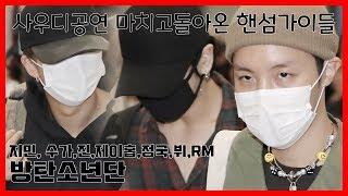 사우디를 뜨겁게 달군 방탄소년단(BTS) 입국현장