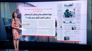 جولات اخبارية لاهم المواضيع في الصحف الوطنية والدولية 24 غشت 2020