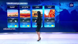 النشرة الجوية الأردنية من رؤيا 2-12-2019 | Jordan Weather