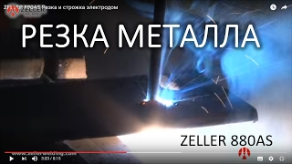 ZELLER 880AS Резка и строжка электродом(ZELLER 880AS электрод для резки, строжки, разделки кромок, прошивки отверстий, без применения сжатого воздуха,..., 2015-07-28T12:04:25.000Z)