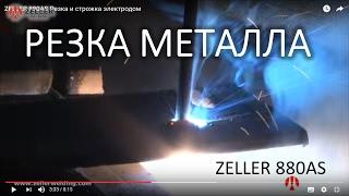 ZELLER 880AS Резка и строжка электродом(, 2015-07-28T12:04:25.000Z)